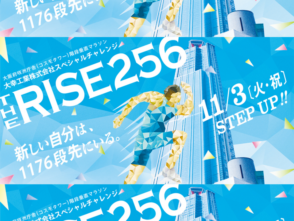 therise265