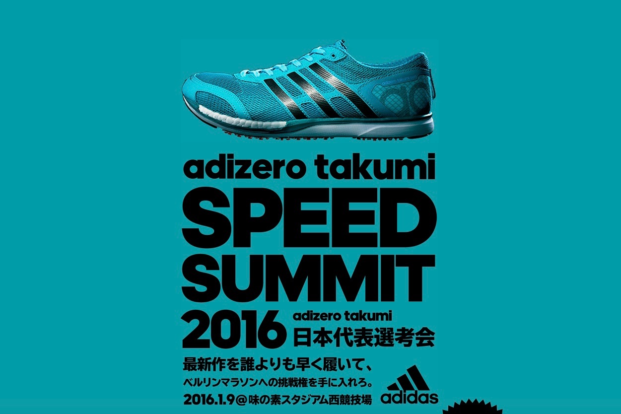 「adizero takumi SPEED SUMMIT 2016」2016年1月9日開催!