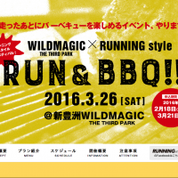 WILD MAGIC×RUNNINGstyle「RUN&BBQ」で走って食べる!