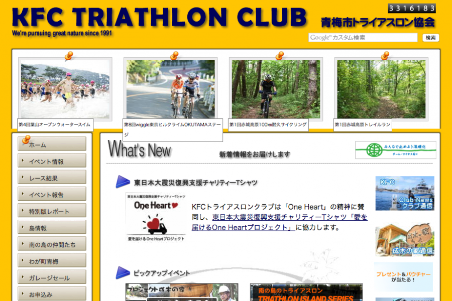 KFC TRIATHLON CLUB