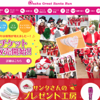Osaka Great Santa Run