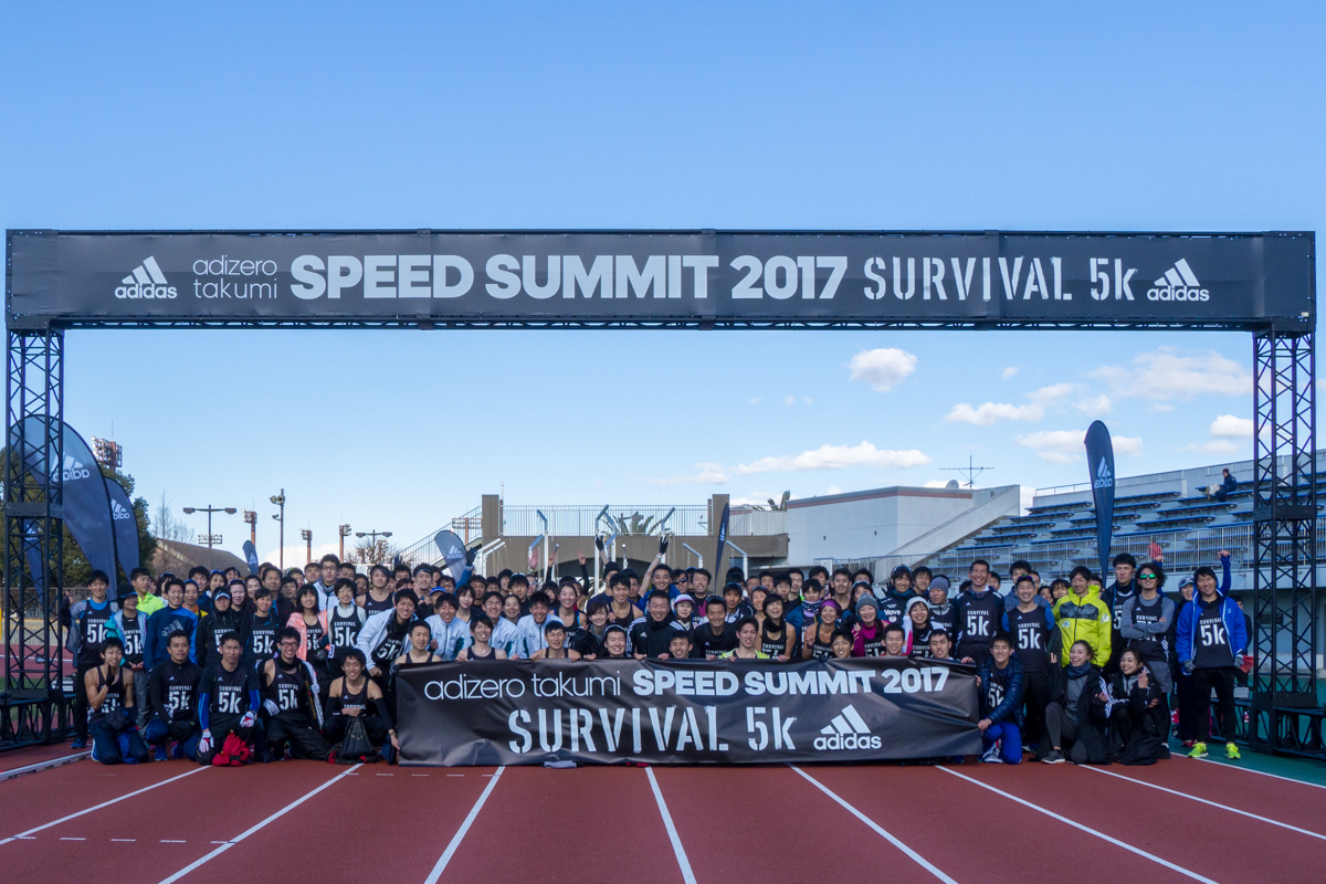 「SURVIVAL 5K」adizero takumi SPEED SUMMIT 2017レポート
