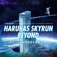 参加者みんなで宇宙を目指す!2020 Vertical World Circuit 『HARUKAS SKYRUN BEYOND』